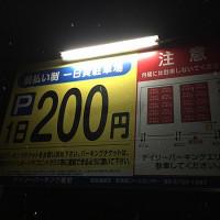 総社駅裏の1日200円の駐車場