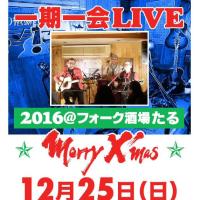 年末恒例『一期一会 LIVE 2016』