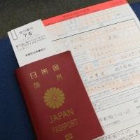 最後のパスポート更新