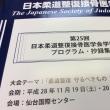 日本柔道接骨医学会学術大会で学生達が活躍!!!