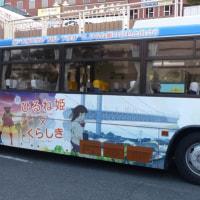 ひるね姫ラッピングバスを倉敷駅前でキャッチ!