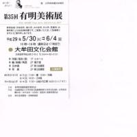 第35回有明美術展5月30日より開催