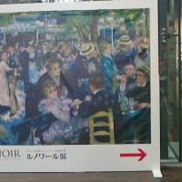 「ルノアール展」@六本木