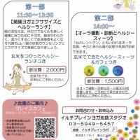 美腸ヨガ&オーラ撮影・診断