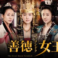 韓国歴史ドラマと古代日本