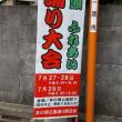 井の頭ふれあい盆踊り大会2017