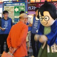 駅前キャンペーン(秋)