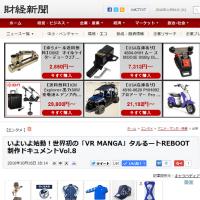 記事掲載【財経新聞】是非読んで頂きたい「VR MANGA」タルるート制作物語 Vol.8
