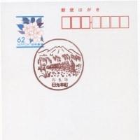 日光本町郵便局の風景印 (図案変更)