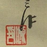 鮎図 西村五雲筆 その9