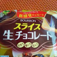 おいしいチョコレート!!