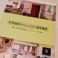 「新築・リフォーム×整理収納」を全国へ発信!