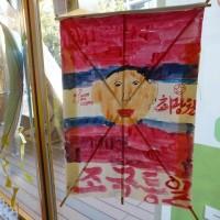 第16回「南北コリアと日本のともだち展」