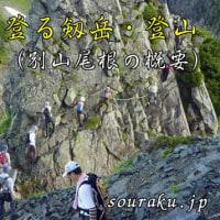 剱岳・登山 別山尾根ルート モバイル対応(前半完了!)