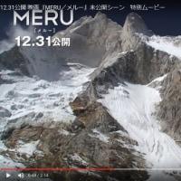 『MERU/メルー』-《登山の映画ではない、登山家の映画である》という、最高の技術と興奮と素晴らしい映像を綴った【山岳ドキュメンタリー】
