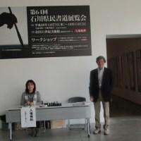 書道展に会員3名が出展中です。   石川県支部