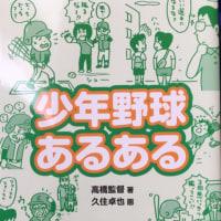 『少年野球あるある』 高橋監督著/久住卓也画  日本文芸社