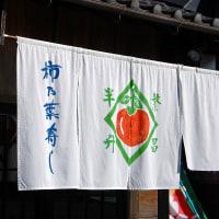 阿蘇神社界隈と大津の「柿の葉寿司本舗」