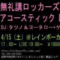 4/15(土)無礼講ロッカーズ・アコースティックでLIVE!