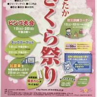 今週末(4月1日&2日)は「しもたか大さくら祭り」「上北沢さくら祭り」開催です🌸