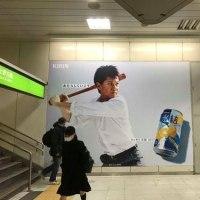 2月11日(土)のつぶやき その2:中居正広 あたらしくいこう 氷結(渋谷駅内階段下ビルボード広告)