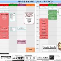猿ヶ京音楽祭2017のタイムテーブルが出来ました!