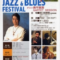 ���Τ餻�������繥��Jazz��Blues����ƻ�ե��å������2014��