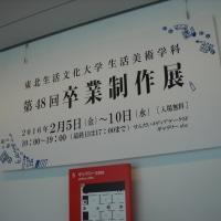 卒業制作展  東北生活文化大 生活美術学科