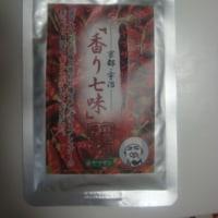 「ゴマソムリエ監修」【匠の味】 香り七味