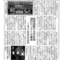 かながわ建築祭2017の報告が建設工業新聞に掲載2(2017/3/16)