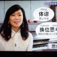 TV中国語