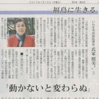 #akahata 福島に生きる 「動かないと変わらぬ」/いわき市民訴訟原告:氏家照美さん・・・今日の赤旗記事