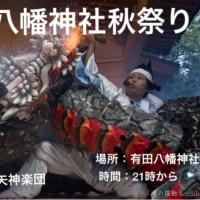 有田八幡神社秋祭り〜!!