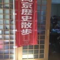 第4回長岡京歴史散歩ご案内の条