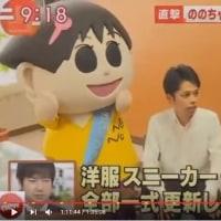 【羽鳥慎一モーニングショー】直撃 ののちゃんしわ取り費用150万円は妥当!?