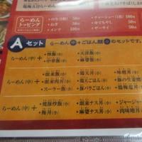 ラーメン・鶏天丼@珉来 若宮店