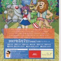 オズの魔法使いダンスミュージカル5月7日