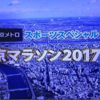 東京マラソン→外出→帰りは、一駅ウオーキング