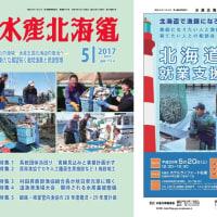 2017年5月特大号が出ます 水産王国北海道の復活へ 新たな展望拓く栽培漁業と資源管理を
