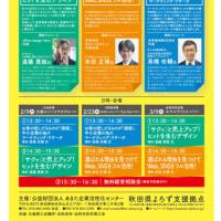「ビジネスマーケティングセミナー」!