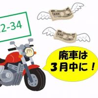 バイクの廃車は3月末までに!(ヤマハ・YSP大分)