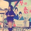 喜多方レトロ横丁音魂コンサート!2日目