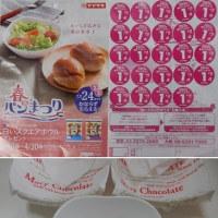 ヤマザキ春のパンまつり 白いスクエアボウルプレゼントキャンペーン