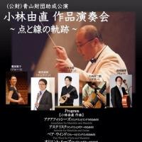 ◆ 京都にて現代音楽!