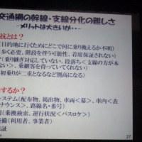 函館の公共交通計画、本当にうまくいくか?