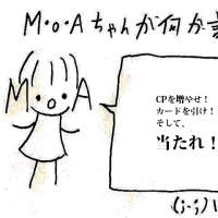 M・o・Aちゃんによる代理更新(その117)