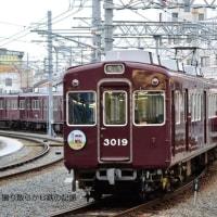 阪急 西宮北口(2011.4.17) 3058F 映画「阪急電車」HM付き入庫