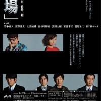 「磁場」神奈川公演 大千秋楽