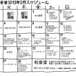 和音堂ライブスケジュール 2013年2月