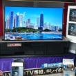 『SONY 4K有機ELテレビ』展示してます!